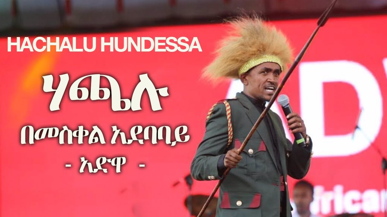 Protests Break Out  After Ethiopian Singer Hachalu Hundessa Is Shot Dead In Addis Ababa